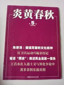 炎黄春秋2008.5