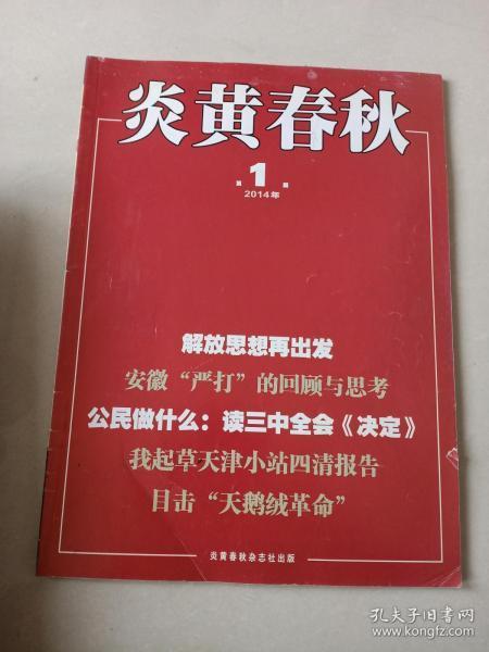 炎黄春秋2014.1