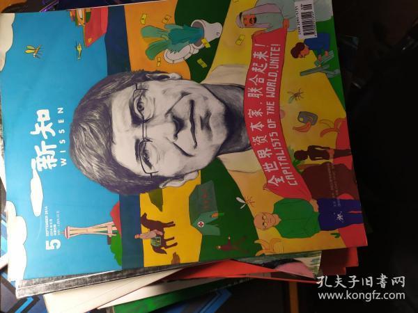 新知wissen杂志创刊号+全期刊