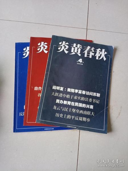 炎黄春秋2005年2.7.8期