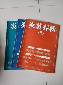 炎黄春秋2011年9.10.12期