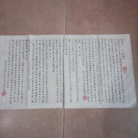 郭文江书法 编号034
