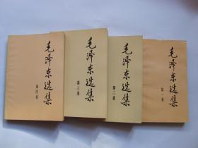 毛泽东选集(1-4卷)4本