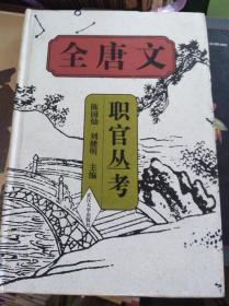 全唐文职官丛考  97年初版精装