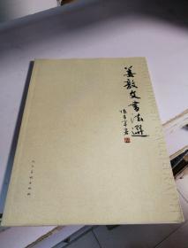 姜敦文书法选
