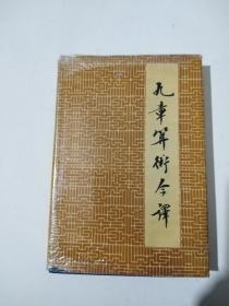 九章算术今译 【绝版珍藏】一版一印,仅印1000册.