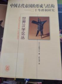 中国古代帝国的形成与结构  04年初版