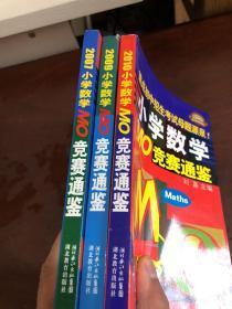 小学数学MO竞赛通鉴2007-2010合订本-重点初中招生考试母题源泉