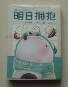 【正版塑封现货】明日拥抱:王小熊猫·心之绘本2(附光盘1张)