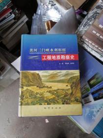 黄河三门峡水利枢纽工程地质勘察史