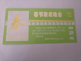 1996年春节联欢晚会入场券,,