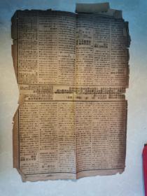 民国老报纸/期刊-《晋民自治学社周刊》十三期