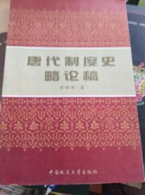 唐代制度史略论稿  98年初版