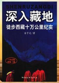 深入藏地:徒步西藏十万公里纪实 古子文 中国社会科学出版社高清版