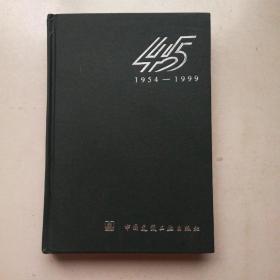 老笔记本(日记本)中国建筑工业出版社,45,1954—1999