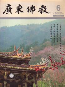 广东佛教[总第124期](2008年第6期)-----大16开平装本------2008年版印
