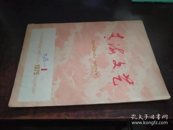青海文艺(1975.1,创刊号,封面马山签名)