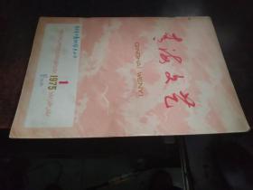 青海文艺(1975.1,创刊号,封面作者之一蔡西林签名)