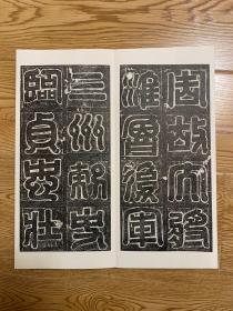 隋萧妙瑜册页,尺寸35.16开本10开20面,纯手工装裱,保真包原拓。
