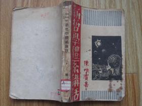 新哲学体系讲话 陈唯宝著 民国26年初版本 版权页有作者钤印贴页一枚 另有曹汉生1938年预定《香港学生手册周刊》的收据一张