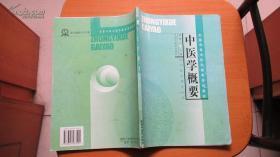 中医学概要(货号388)