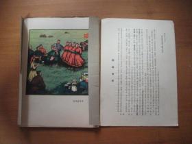 哲里木盟版画选 (16开彩色活页20幅全 说明1张)