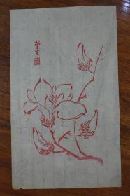 清末民国时期木板水印信笺、花笺(一张)
