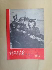解放军画报通讯 1975年1