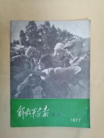 解放军画报通讯 1977年4期