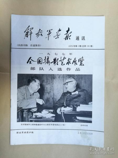 解放军画报通讯 1978年4期
