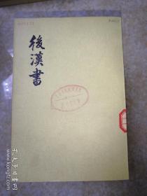 后汉书(全十二册)1965年1版1973年2印