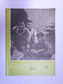 解放军画报通讯 1974年9期