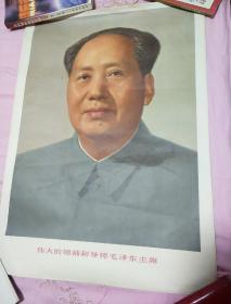 文革宣传画:伟大的领袖和导师毛泽东主席(保老保真54×37cm)4开