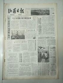 山西日报1983年8月3日(4开四版)运城地区及早部署明年小麦生产。