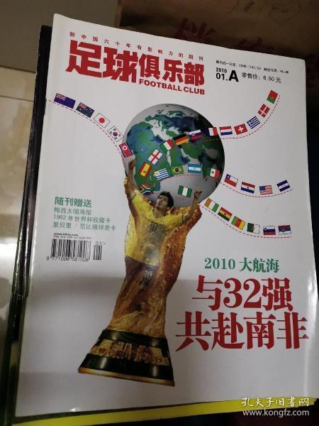 2010年世界杯年足球俱乐部全年杂志1—12月AB