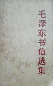 毛泽东书信选集(大32开)1983年12月北京1版1印50万册
