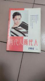 两代人1995【试刊号】   创刊 01