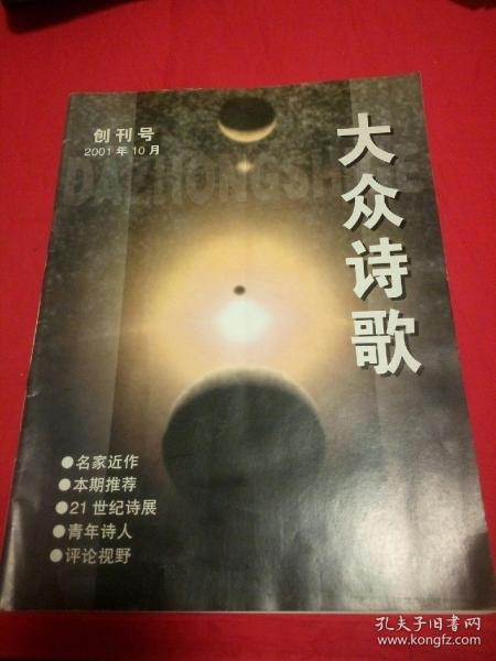 大众诗歌  创刊号(2001年10月)