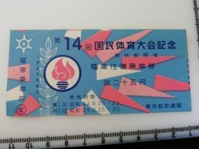 日本老车票 第14会国民体育大会纪念车票