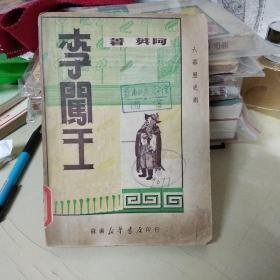 李闯王//阿英著..民国1949年初版