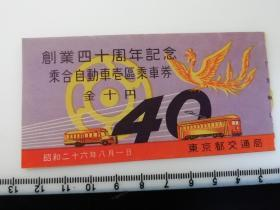 日本车票 创业四十周年纪念自动车票