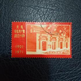 【邮票:老纪特 文革票 编号票 JT票】编号12