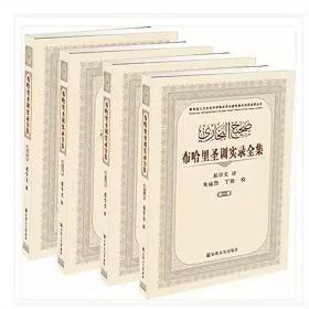布哈里圣训实录全集(全四册)影印分享版宗教文化出版社