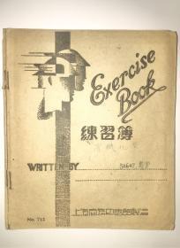 五十年代笔记本合订