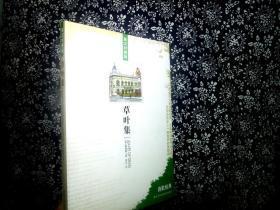 中学生必读诗歌经典:草叶集(英汉对照版)