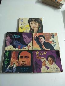 霍元甲(全5册),连环画