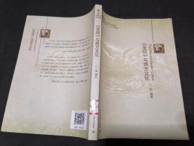 """21世纪英语专业系列教材·普通高等教育""""十二五""""规划教材:《圣经》与西方文化"""