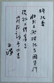 原中国书协理亊、宁夏书协副主席,著名书法家刘正谦毛笔信札