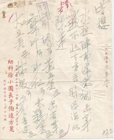 50年代   著名中医  幼科医师  徐小圃   长子伯远  处方笺