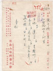50年代   著名眼科专家   陆南山  医士诊 处方笺